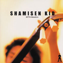 新田昌弘CD「SHAMISEN KID」