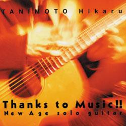 谷本光CD「サンクス・トゥ・ミュージック!!」